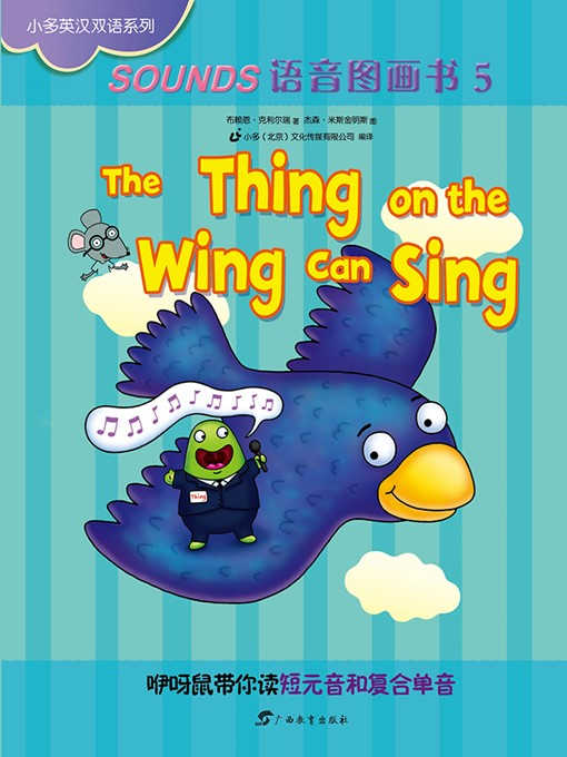 Title details for The Thing on the Wing Can Sing by Brian P. Cleary - Wait list